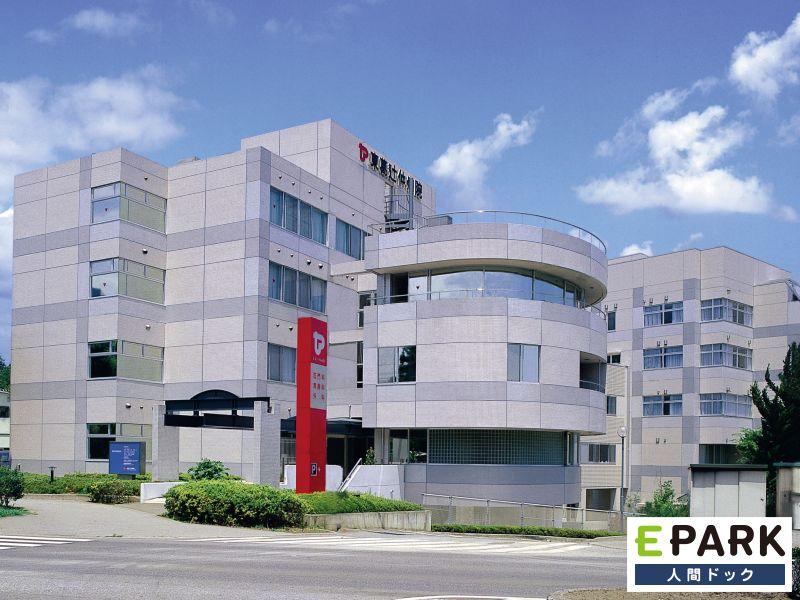 東 葛 病院