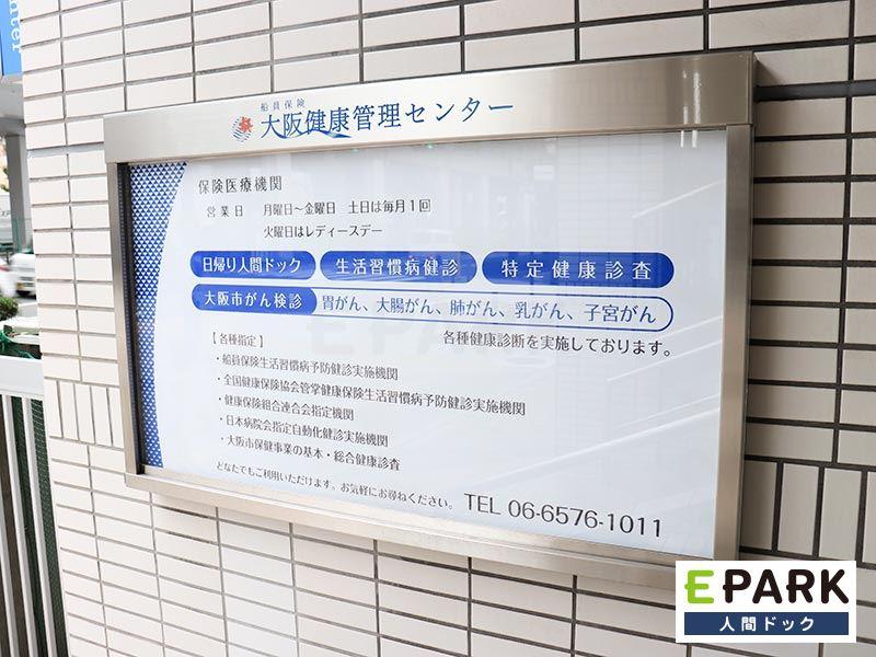 船員保険 大阪健康管理センター