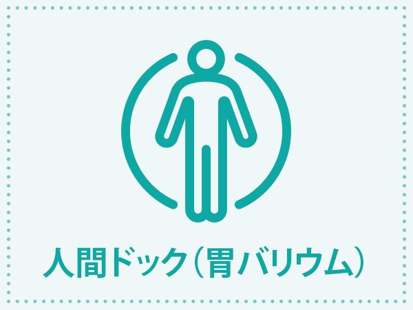 クリニック 日本橋 ミッドタウン 今こそ人間ドックを|医療法人社団ミッドタウンクリニック