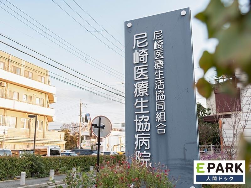 病院 尼崎 医療 生協