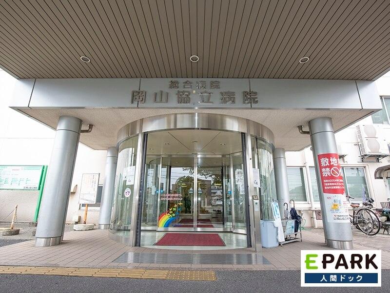 総合病院 岡山協立病院