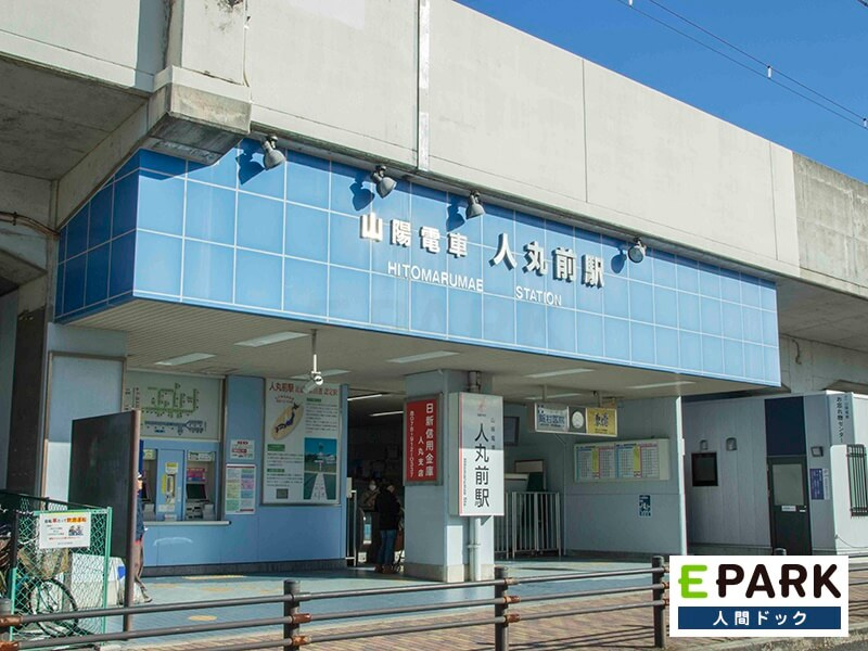 石井病院の最寄り駅 明石駅