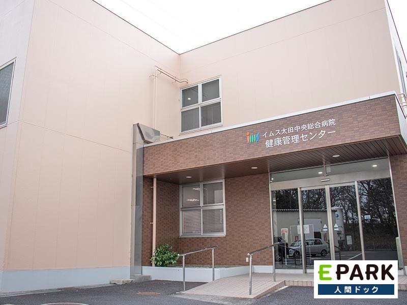 イムス太田中央総合病院 健康管理センター