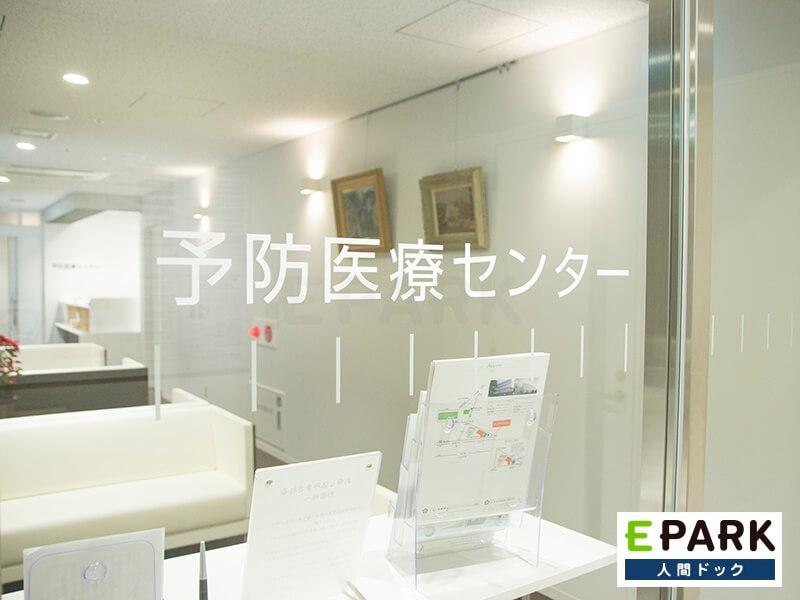 日本人間ドック学会の基準に準拠した「一日人間ドック」2コースの検査項目