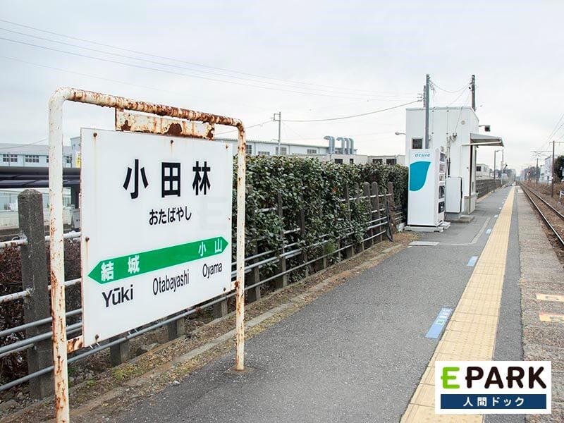 小田林駅より、徒歩12分です。