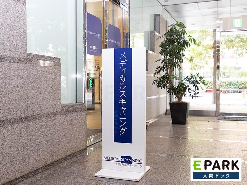 メディカルスキャニング横浜クリニック