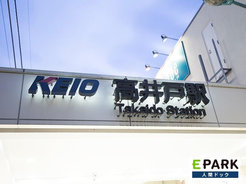 高井戸駅より徒歩8分でございます。