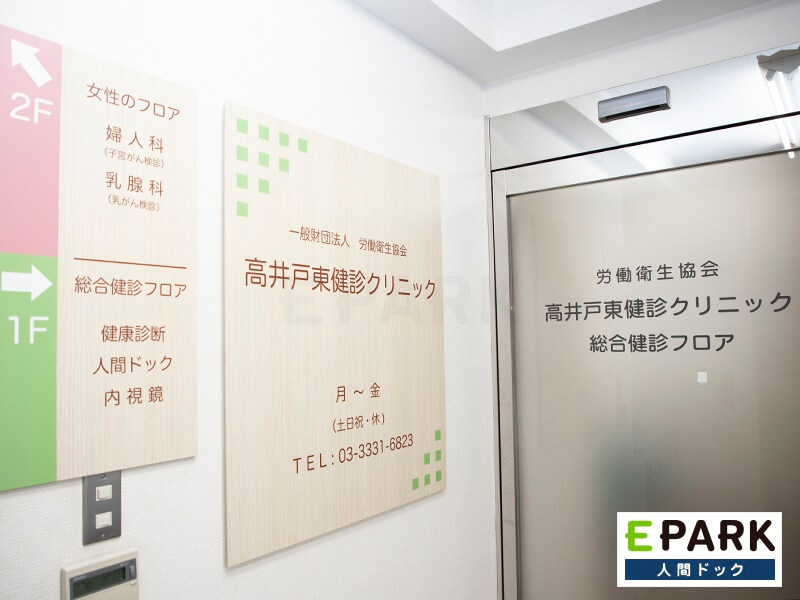 健康診断の受付は1階、婦人科検診の受付は2階となっております。