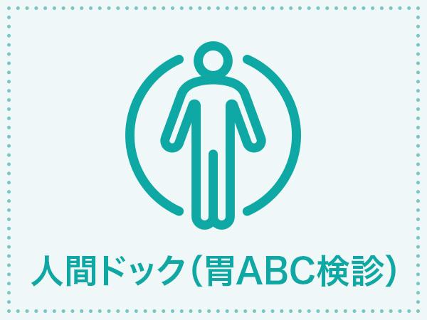 人間ドック(胃ABC検査)