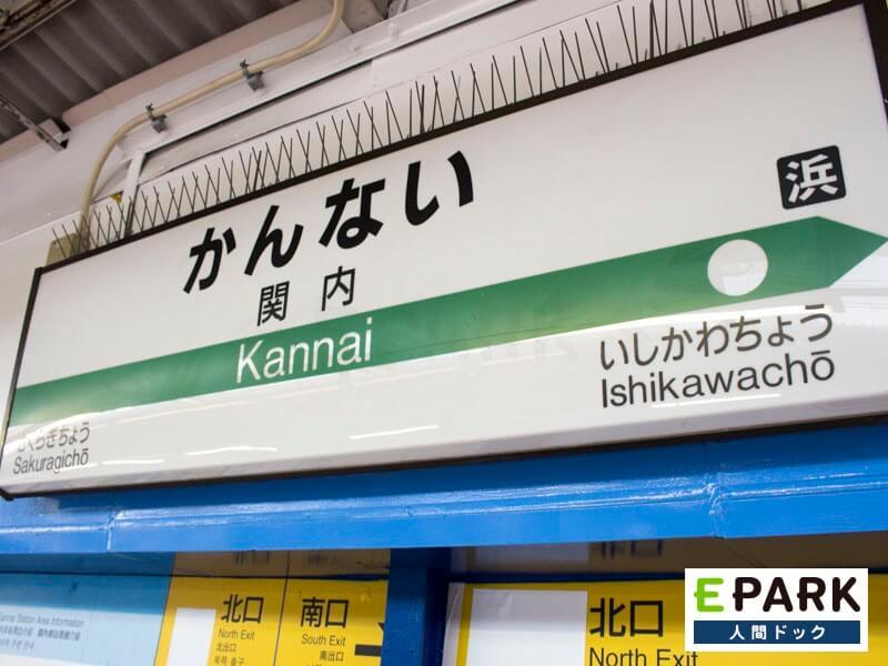 当院最寄りの駅です。