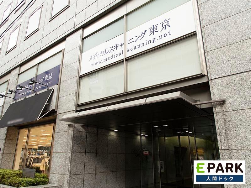 メディカルスキャニング東京