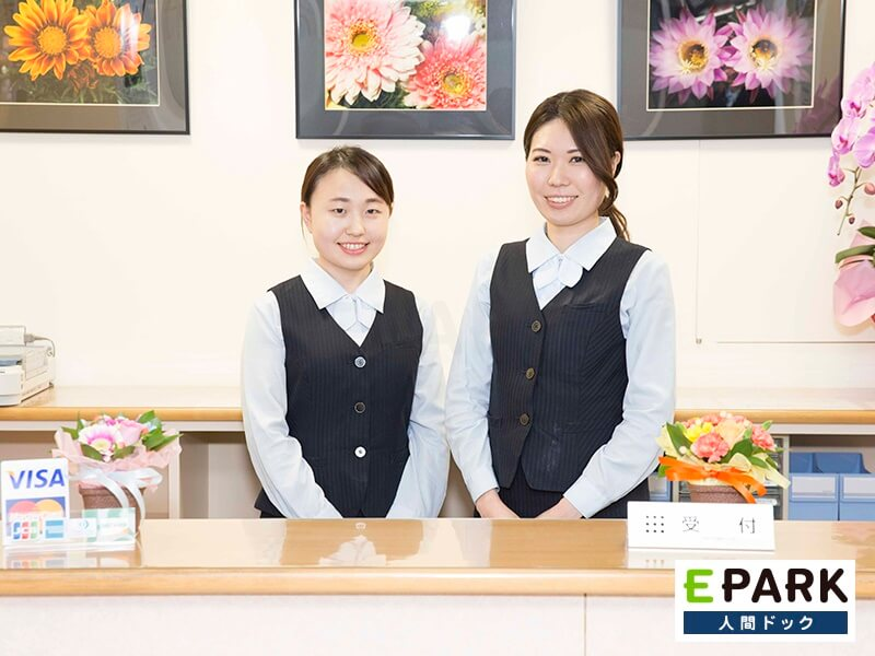 駒沢診療所 駒沢健康管理センター