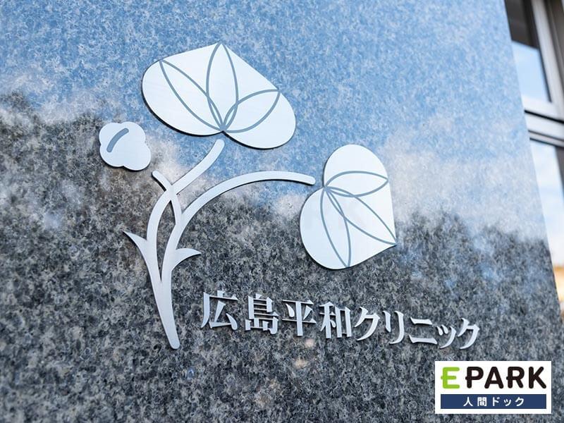広島平和クリニック