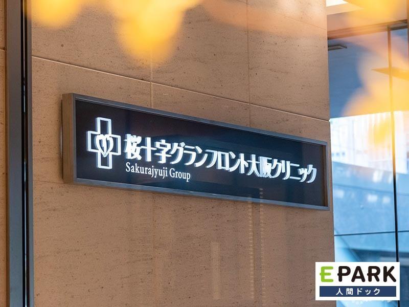 桜十字グランフロント大阪クリニック