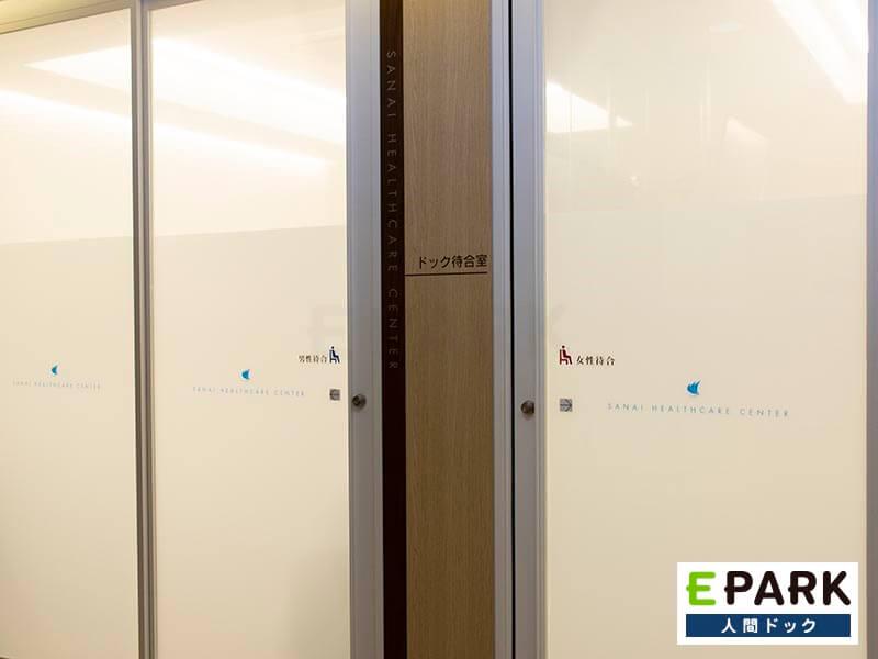 待合室は男性用と女性用にわかれています。