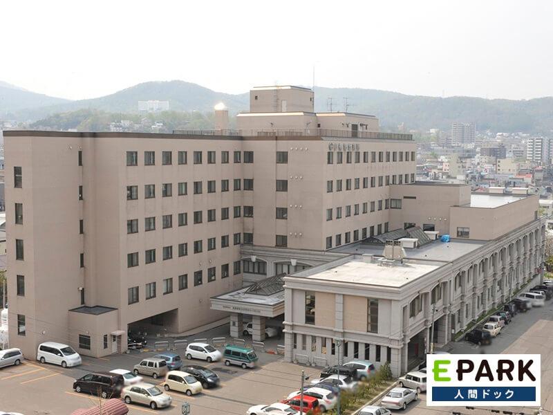 社会福祉法人 北海道社会事業協会 小樽病院 小樽協会病院