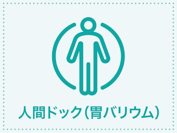 クリニック 予約 人間ドック シティ 大宮 《予約可》大宮シティクリニックの【一般向け】人間ドック(胃X線検査)検査コース詳細 人間ドックと検診予約サイト EPARK人間ドック