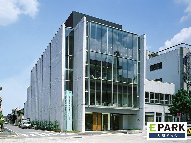 名古屋医師協同組合 名古屋臨床検査センター附属診療所