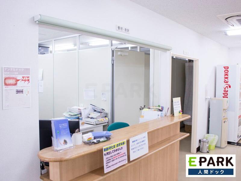 髙根病院 健診センター