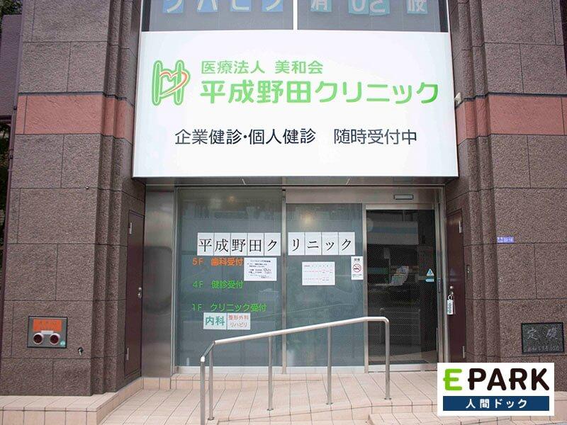 医療法人 美和会 平成野田クリニック