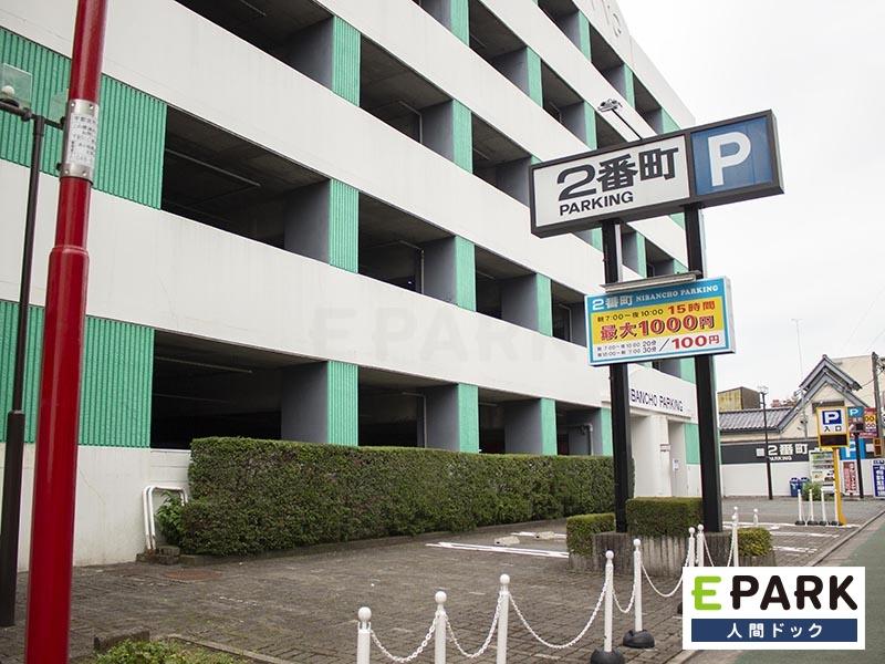 当院近くの駐車場です。