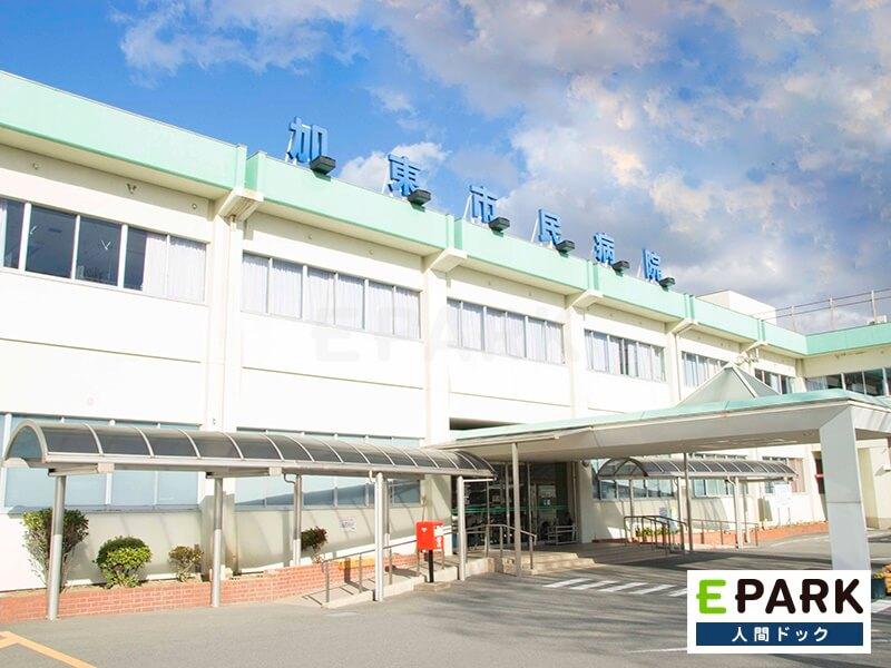 加東市民病院