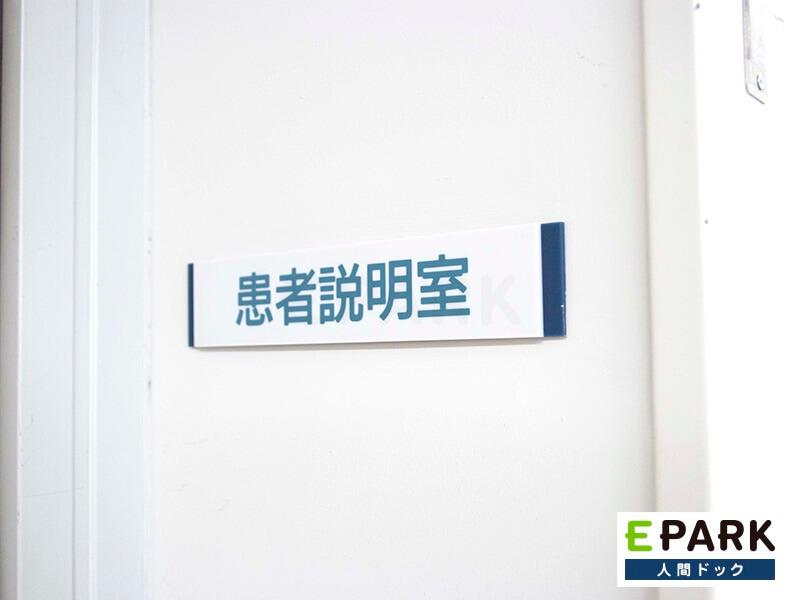 加東市民病院のこだわり