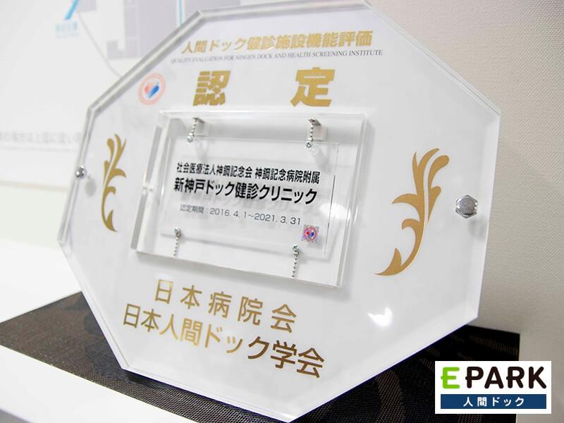 日本人間ドック学会 機能評価認定施設です