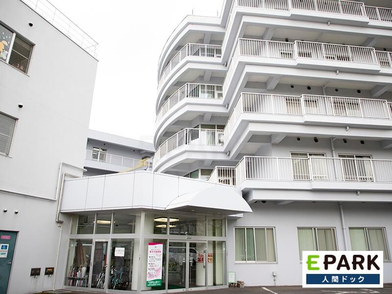 東京天使病院 健康管理センター
