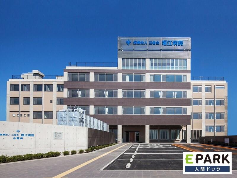堀江病院 健康管理センター