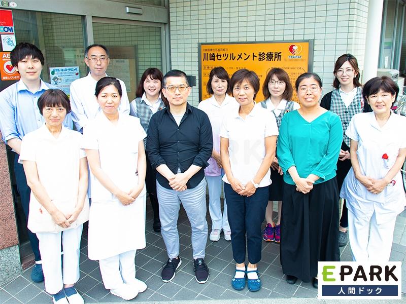 川崎セツルメント診療所