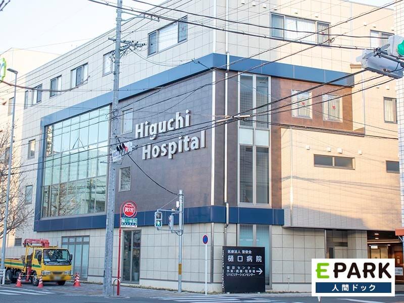 樋口病院健診センター