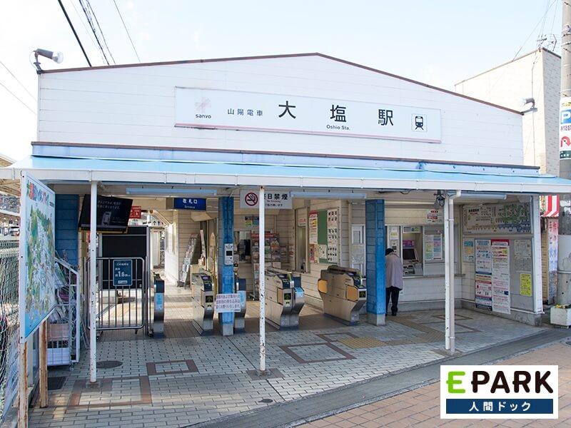 最寄り駅の「大塩駅」です。