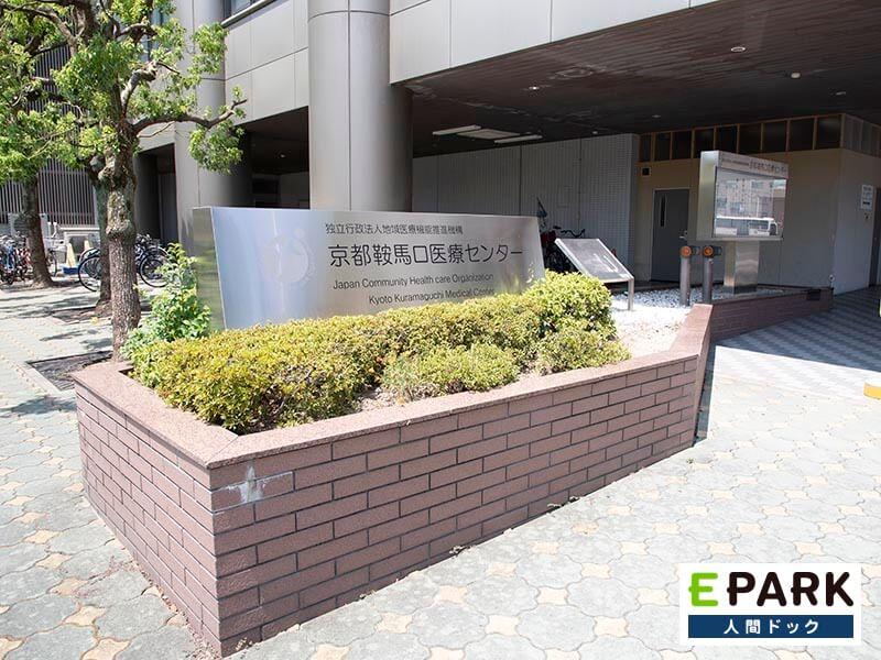 京都鞍馬口医療センター 健康管理センター
